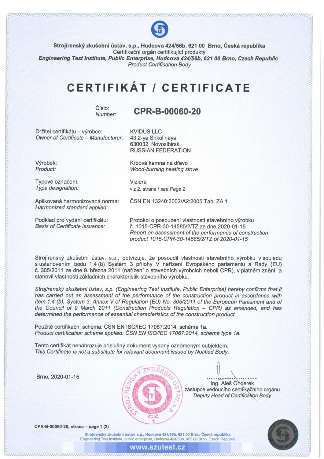Domentation for certification Визиера